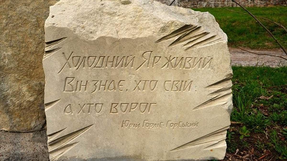 Меморіальний камінь в Холодному Яру